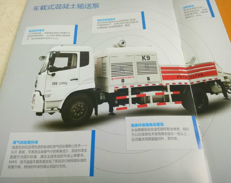 长沙精品K9及各类车载式混凝土输送泵